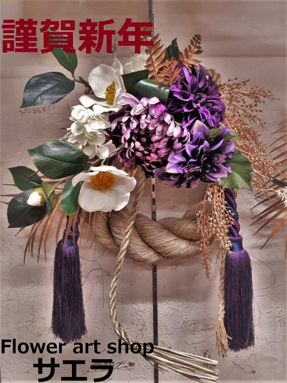 https://flower-saera.com/news/IMG_49835.JPG